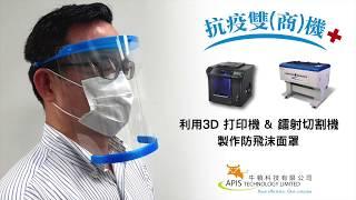 抗疫雙(商)機 - 3D打印&鐳射切割製作防疫面罩