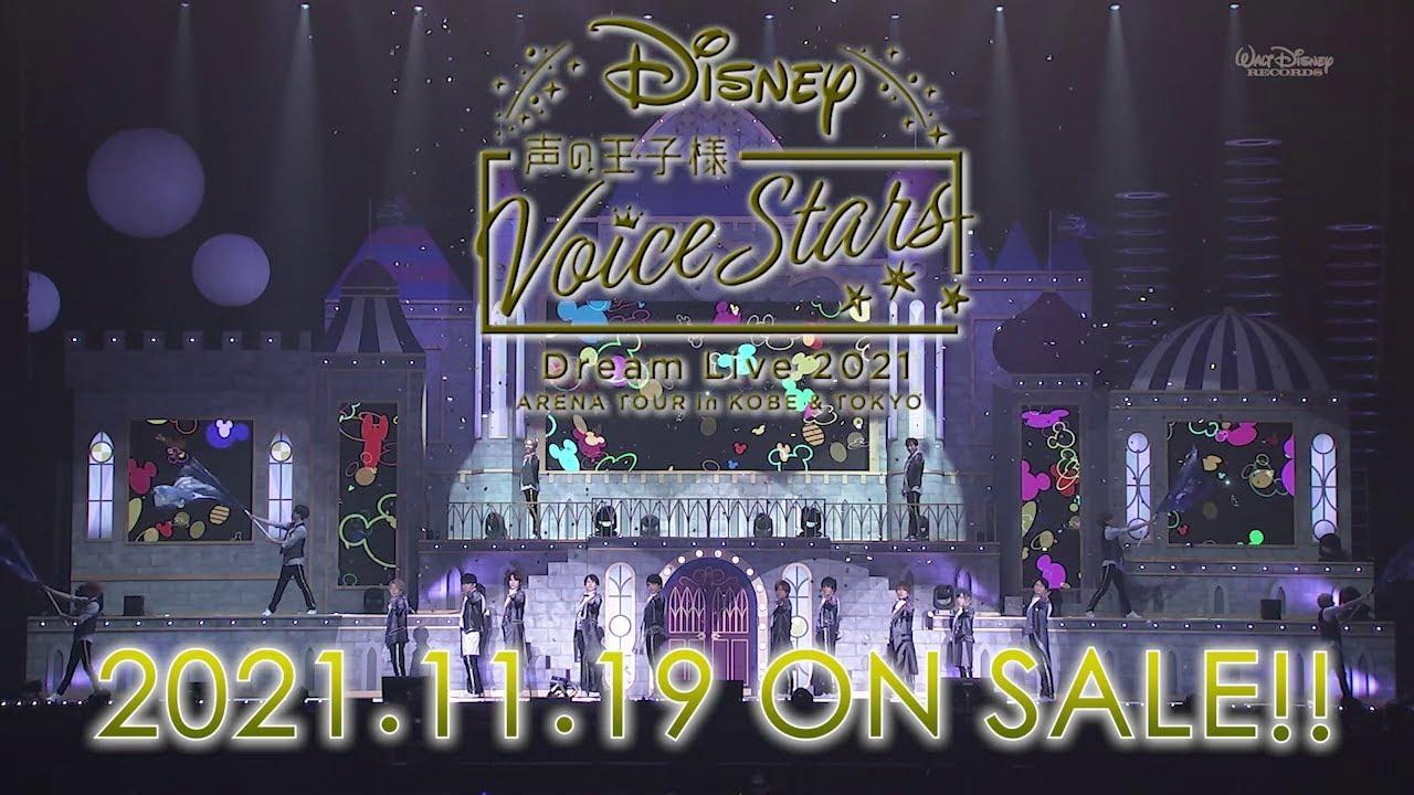 Disney 声の王子様 Voice Stars Dream Live 2021/ダイジェスト映像 Blu-ray 2021.11.19発売!