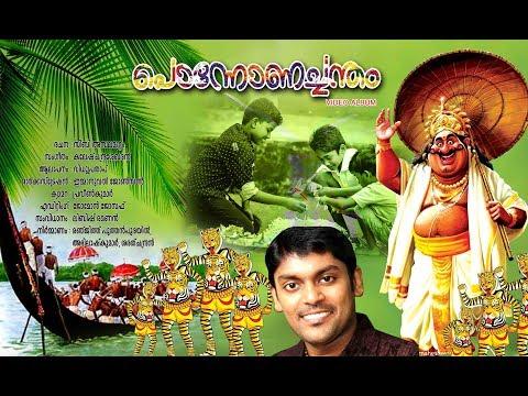 Ponnonachandam | പൊന്നോണച്ചന്തം | Malayalam Onam Festival Song 2017 | Vidhu Prathap