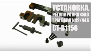 CT-B1156 Установка и регулировка фаз грм BMW N42 / N46 | Специнструмент для BMW
