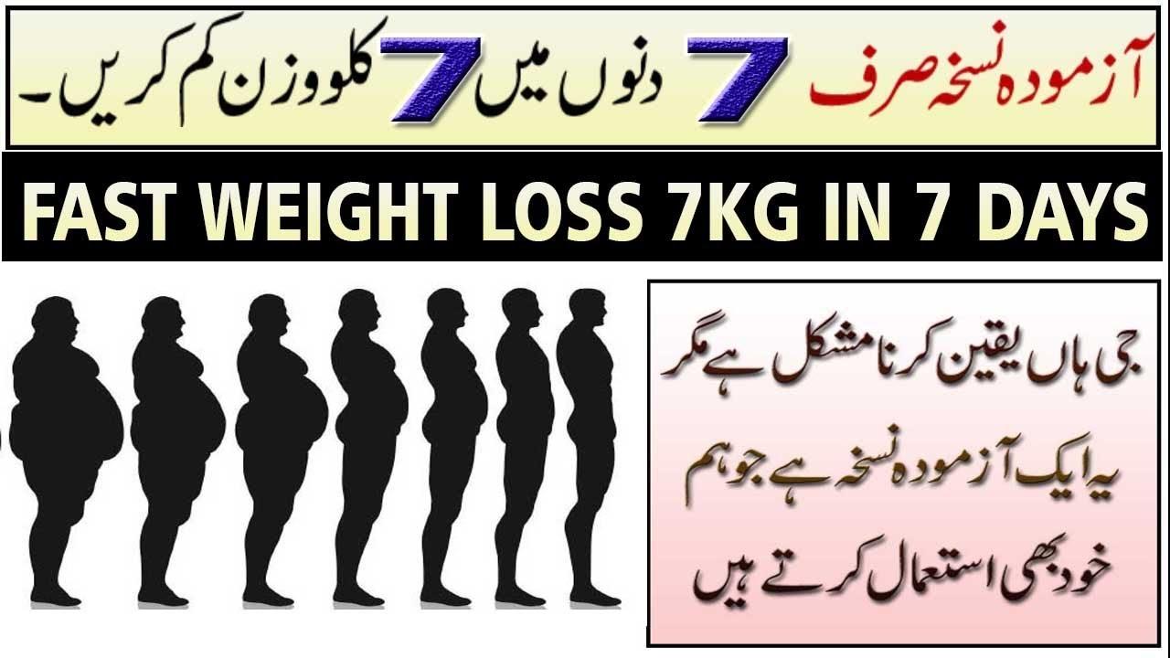 pierderea în greutate sfaturi în urdu fast)
