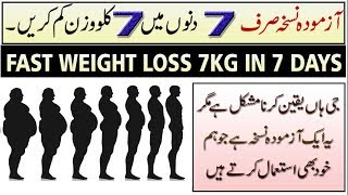 Fast Wight Loss In 7 Days In Urdu ! How To Lose Weight Fast At Home ! Lose Weight In 1 Week In Urdu