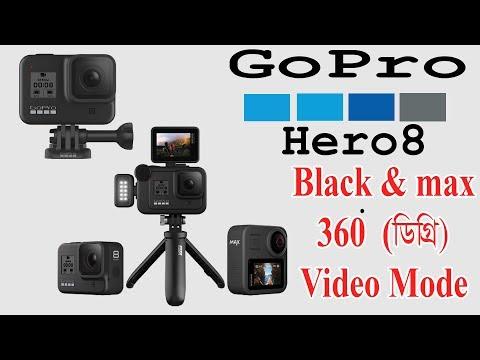 Gopro Hero 8 Balck & max । 360 ডিগ্রি Angle Video mode। Gopro Hero 8  review।