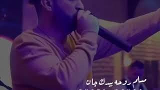 ابشرك ضيعت انسان /سيف عامر عراقي حصري 2020