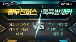 【 빨무 대회 결승전 】 리무진버스 팀 vs 묵쭉밤세키 팀 #7판
