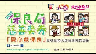 Publication Date: 2017-09-14 | Video Title: 愛心獻保良 Po Leung Kuk Charity Raf
