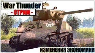 War Thunder - СКОРО СМЕНА ЭКОНОМИКИ | Паша Фриман🔴