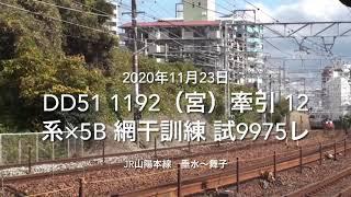 DD51 1192(宮)牽引 12系×5B 網干訓練 試9975レ