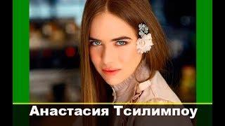 Анастасия Тсилимпоу биография