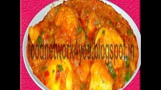 Egg With Curry Recipe(egg Jol)