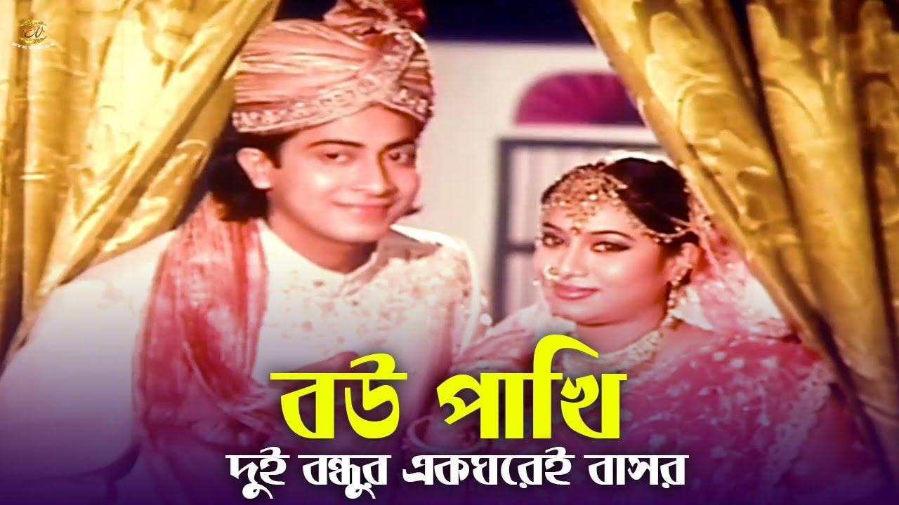 Bou Pakhi | চল আমরা বউ বদল করে ফেলি | Shakib Khan | Shabnur | Mahfuz&Resi | Movie Scene