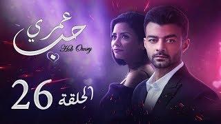 مسلسل حب عمري   بطولة هيثم شاكر و سهر الصايغ   الحلقة  26  Hob Omry Episode