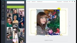 Программа Canva для создание картинок, открыток, постов для соц. сетей