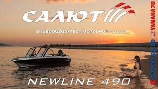 Моторная лодка Салют NL 490.Тест-обзор.(http://www.salut-boats.ru/ Краткий видеообзор моторной лодки Салют NewLine 490. Показана лодка с двигателями: -Suzuki 60; -Yamaha..., 2016-08-18T15:46:06.000Z)
