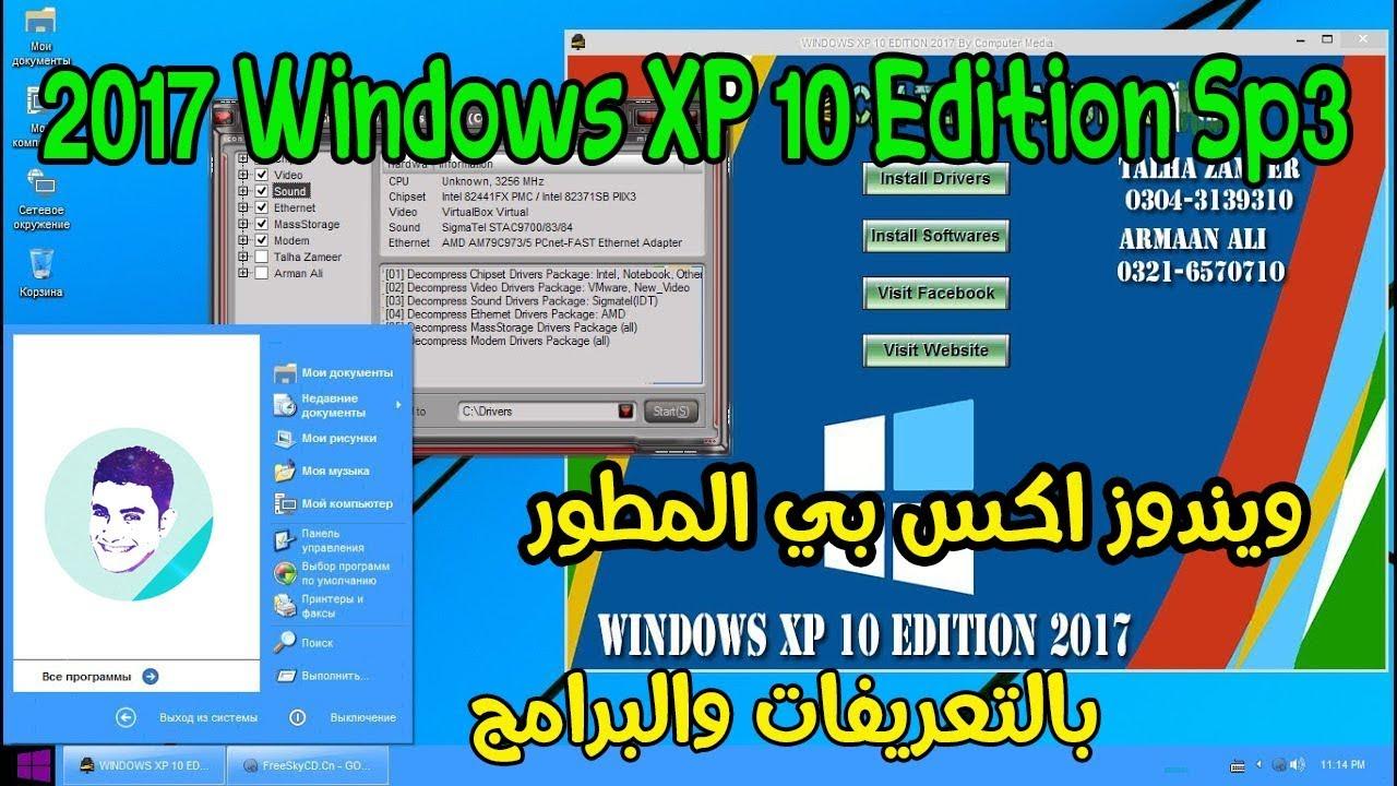 تحميل ويندوز xp 2018 بالتعريفات والبرامج iso عربي