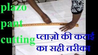 Plazo cutting in easy way in hindi