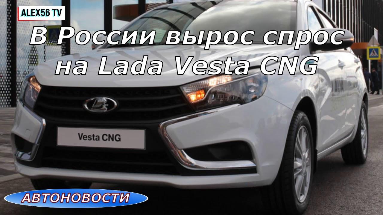 АВТОНОВОСТИ СЕГОДНЯ:Рост цен на LADA VESTA.VESTA EXCLUSIVE. Спрос на Vesta CNG.Правила ПДД и др.
