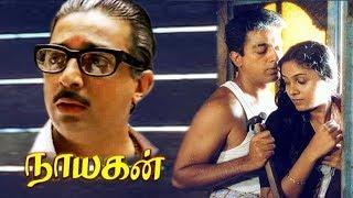 Nayagan | Tamil super hit movie | Kamal Haasan,Saranya | Mani Ratnam | Ilaiyaraaja Full HD Video