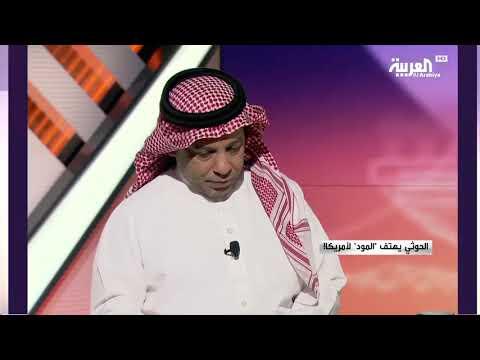 مرايا  الحوثي يهتف المود لأمريكا!  - نشر قبل 3 ساعة