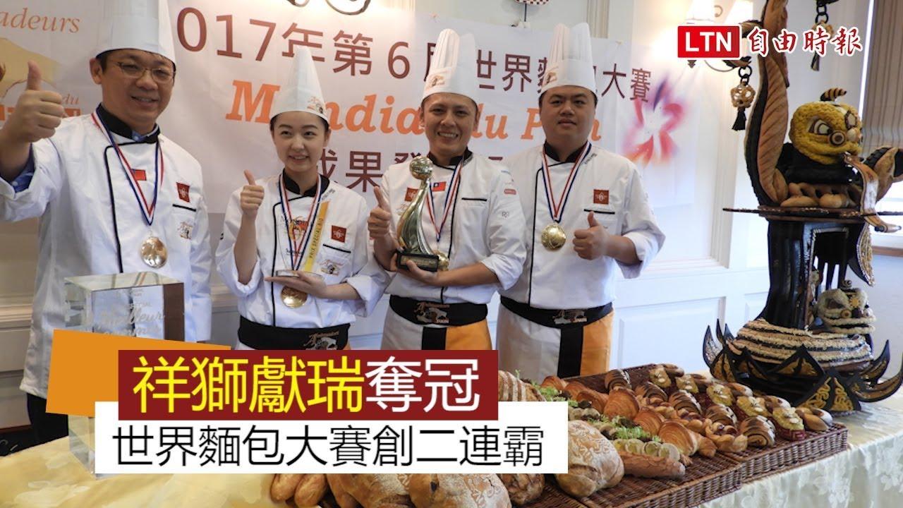 世界麵包大賽冠軍得獎作品 濃濃臺灣味! - YouTube