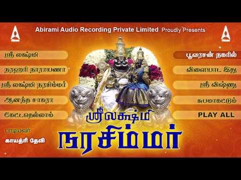 Sri Lakshmi Narasimhar JukeBox Songs Of Narasimhar - Devotional Songs