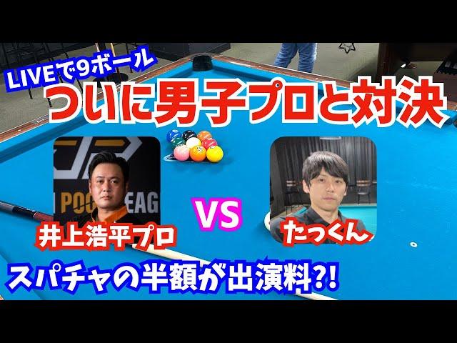 【ビリヤード】ついに男子プロと対決!井上浩平プロvsたっくんが球聖戦フォーマットでLIVE配信!