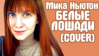 Мика Ньютон - Белые лошади (cover)