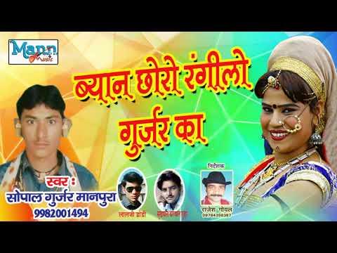 Rajsthani DJ Song 2017- ब्यान छोरो रंगीलो गुर्जर का - Marwari Dj Mp3 Downloading