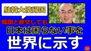 【百田尚樹】大使帰国しても日本は困らん