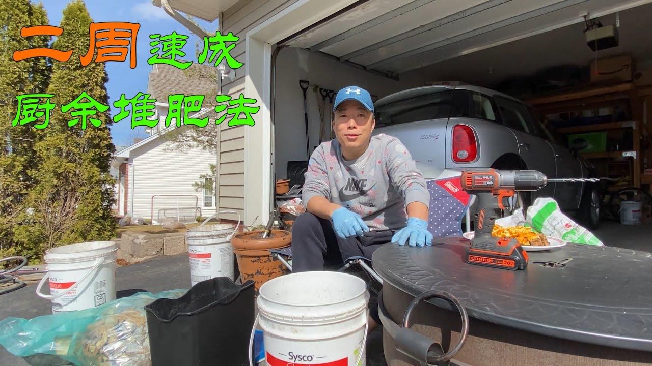【漁耕筆記】廚余堆肥 有機堆肥 制作 二周速成 填埋法 - YouTube