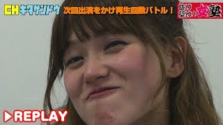 インターネット放送局・チャンネル北参道 「抜け駆け!女塾」vol.14 201...