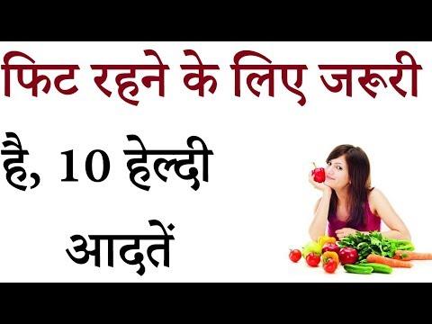 फिट रहने के लिए जरूरी है 10 Healthy Tips | Swasth Rehne ke Gharelu Upchar,Home Remedies Stay Healthy