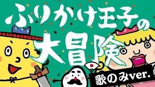 ふりかけ王子の大冒険(※歌のみ)《東京ハイジ》 thumbnail