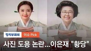 """한국당 이은재, 한복 사진 도용 논란…해당 업체 """"문제…"""