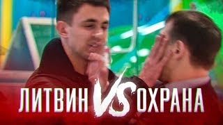 Download ОХРАННИК УДАРИЛ ПО ЛИЦУ! Mp3 and Videos