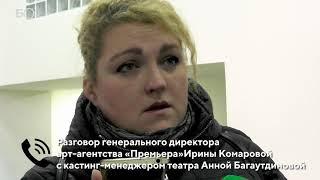 Телефонный разговор Ирины Комаровой с Анной Багаутдиновой