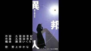 野上ゆかな 異邦人(カバー曲) ゆかな 検索動画 46