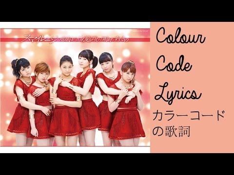 地球は今日も愛を育む | カラーコードの歌詞 | Chikyuu wa Kyou mo Ai wo Hagukumu | Colour Code Lyrics