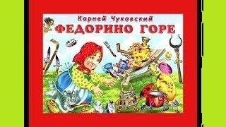 Интересная сказка Федорино горе стихи для детей Корнея Чуковского