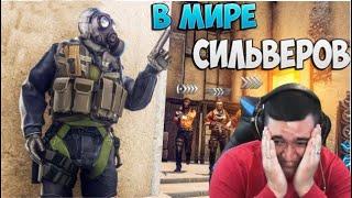 В МИРЕ СИЛЬВЕРОВ #3