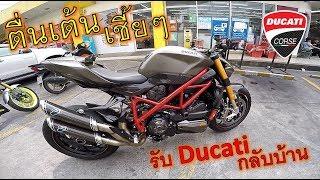 ตื่นเต้นจนตัวสั่น!! ไปรับบิ๊กไบค์คันใหม่ Ducati สวยเกินบรรยาย ep.492