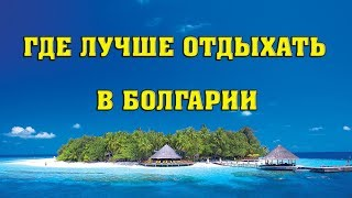 видео Туры в Бургас 2017 от Тез тур