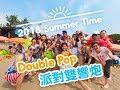 【Double Pop】派對雙響炮2018夏日熱舞Party Time!