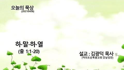 20210408 오늘의 묵상 김광덕 목사 - 하·말·하·열 (출 1:1-22)