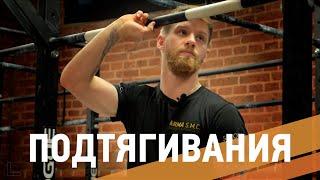 Как научиться подтягиваться? Силовые подтягивания, киппинг, батерфляй. Алексей Тужилкин - ARMA SPORT(, 2015-03-09T05:36:55.000Z)
