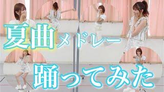 【即興】NMB48夏曲メドレー踊ってみた