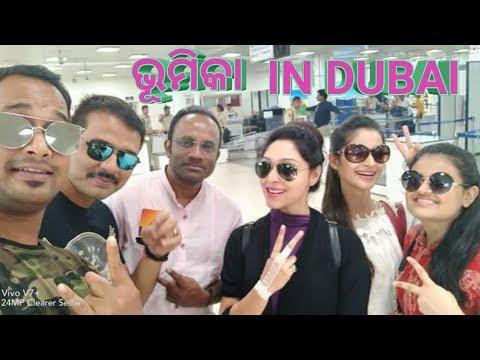 Bhumika Dash Live in Mumbai Airport ! ଭୂମିକା ଦୁବାଇ ଗଲେ କଣ ପାଇଁ ସୁଣନ୍ତୁ !!