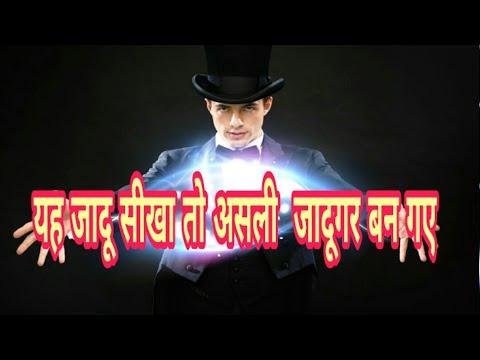 जादू सीखे और जादूगर बनें  Awesome magic Trick Revealed in hindi