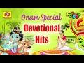 Onam Special Devotional Hits 2017 | Sindhu Premkumar, Madhu Balakrishnan