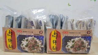 *2019/07/18/永和區 阿杯ㄅㄟ˙肉拌麵VS老媽拌麵【Meck大叔】